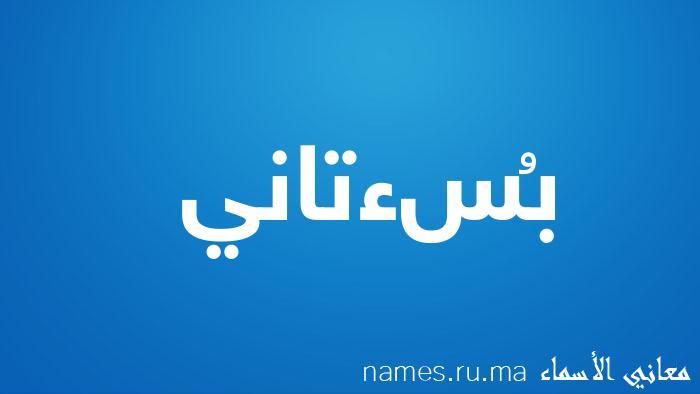 معنى إسم بُسءتاني