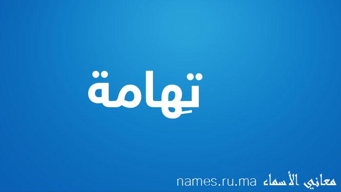 معنى إسم تِهامة