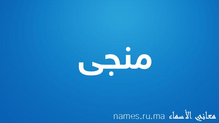 معنى إسم منجى