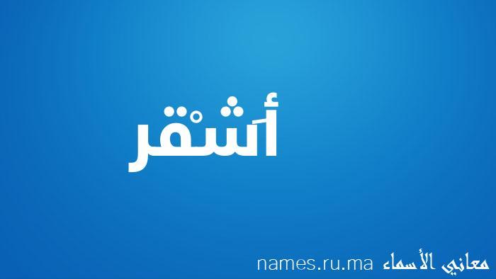 معنى إسم أَشْقر