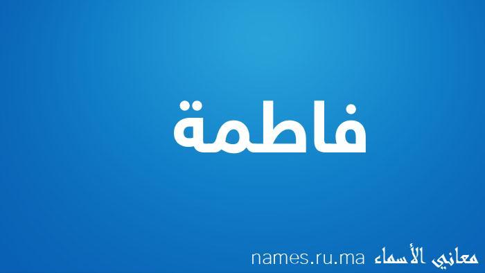معنى إسم فاطمة