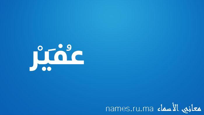 معنى إسم عُفَيْر