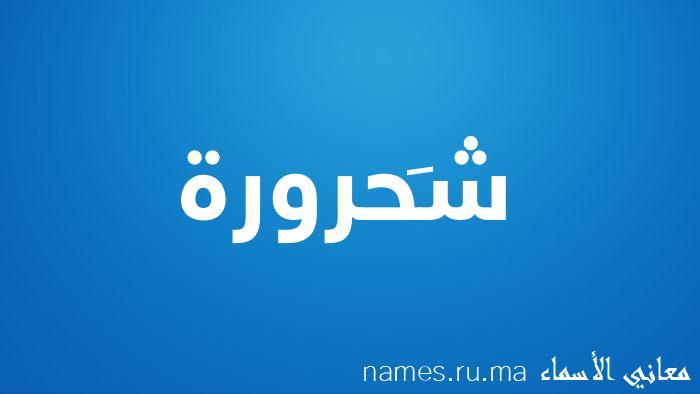 معنى إسم شَحرورة
