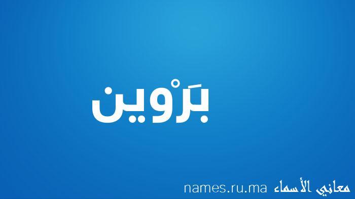 معنى إسم بَرْوين