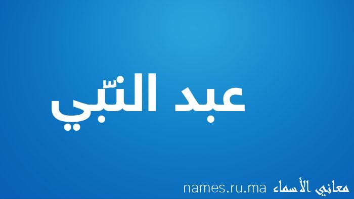 معنى إسم عبد النَّبي