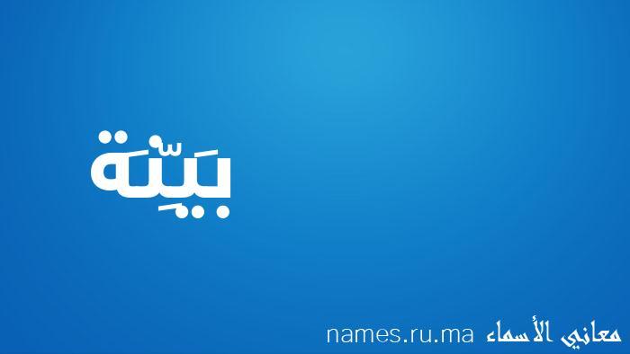 معنى إسم بَيِّنَة