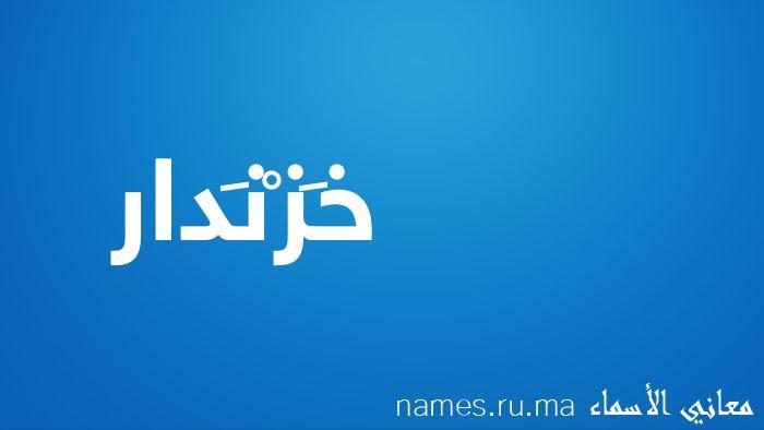 معنى إسم خَزْنَدار