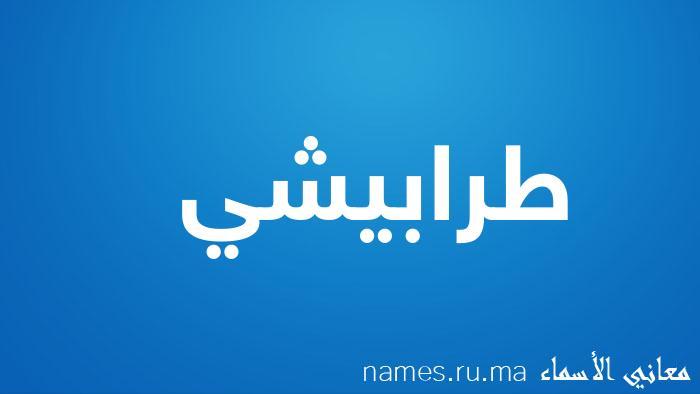 معنى إسم طرابيشي