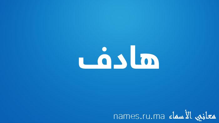 معنى إسم هادف