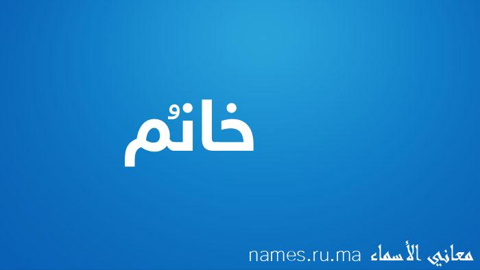 معنى إسم خانُم