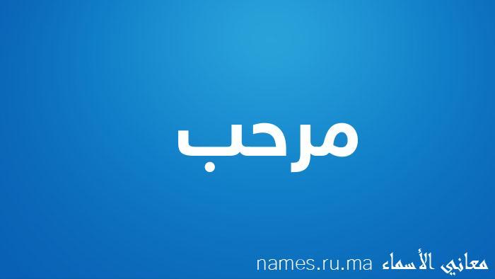 معنى إسم مرحب