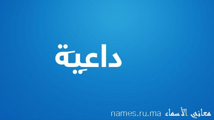 معنى إسم داعِيَة