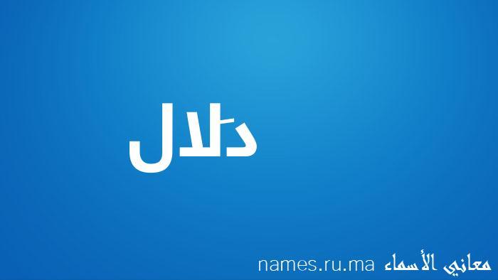 معنى إسم دَلال