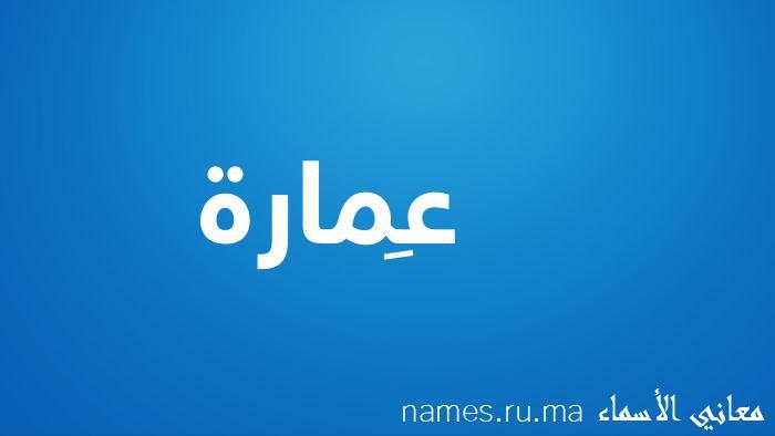 معنى إسم عِمارة