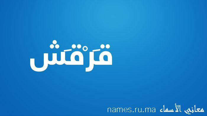 معنى إسم قَرْقَش
