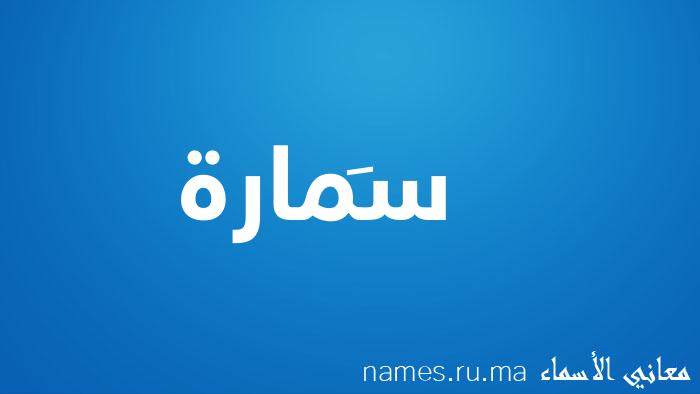 معنى إسم سَمارة