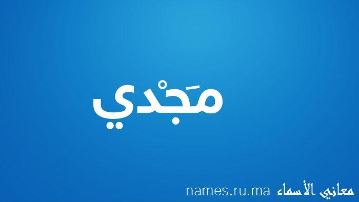 معنى إسم مَجْدي