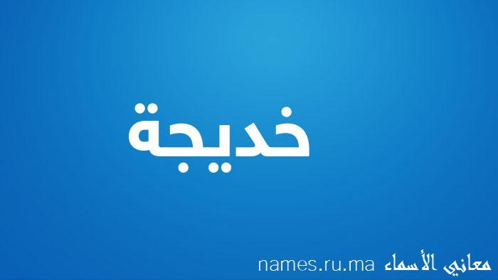 معنى إسم خديجة