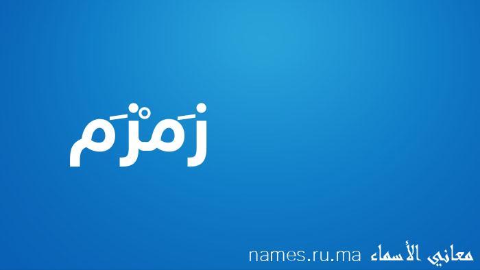 معنى إسم زَمْزَم