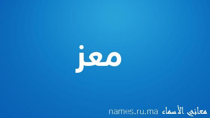 معنى إسم معز