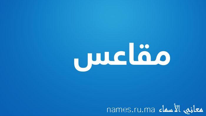 معنى إسم مقاعس