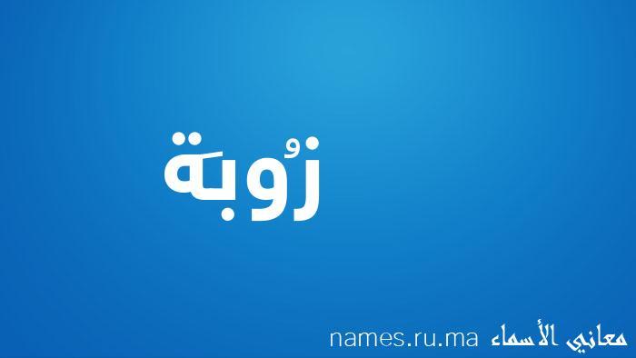 معنى إسم زُوبَة