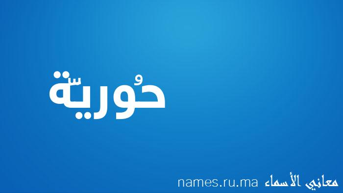 معنى إسم حُوريَّة