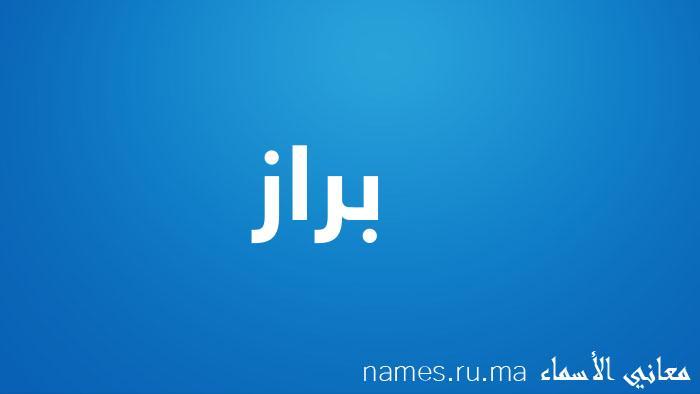 معنى إسم براز