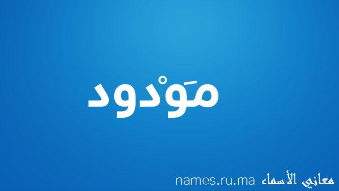 معنى إسم مَوْدود