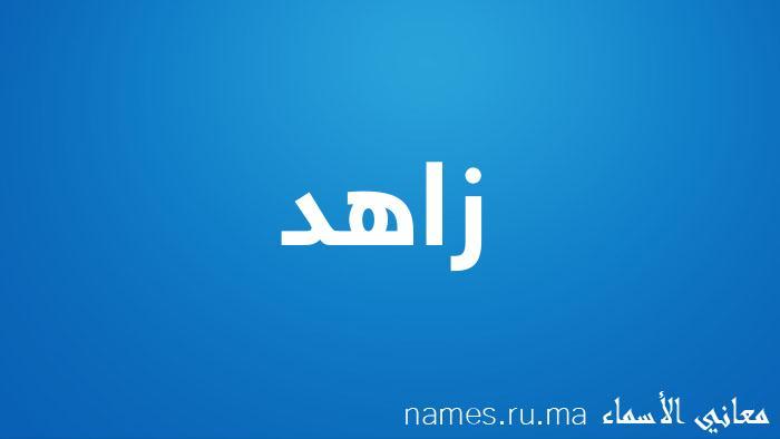 معنى إسم زاهد