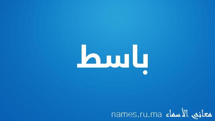 معنى إسم باسط