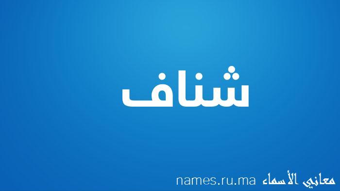 معنى إسم شناف