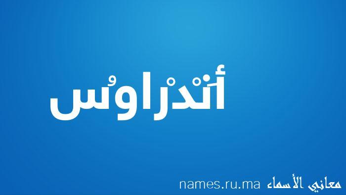 معنى إسم أَنْدْراوُس