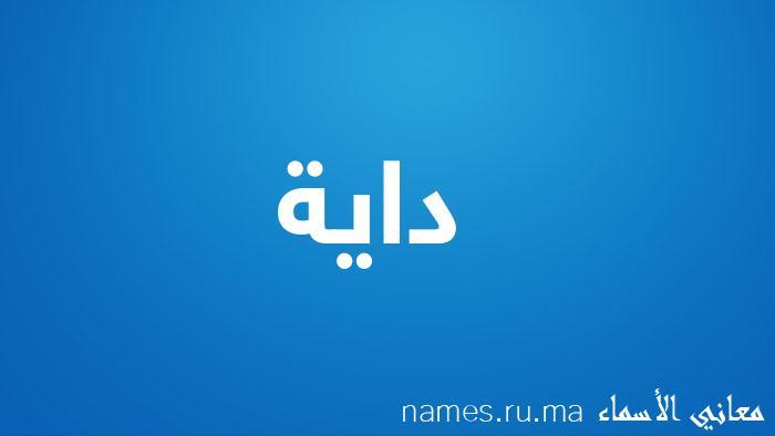 معنى إسم داية