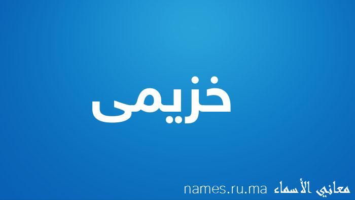 معنى إسم خزيمى