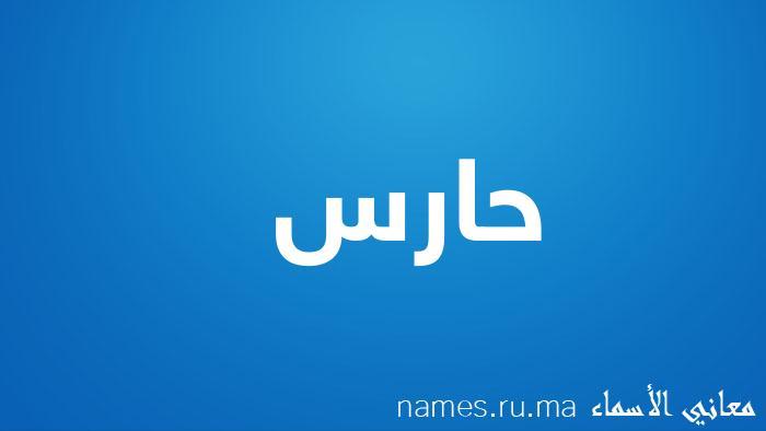 معنى إسم حارس