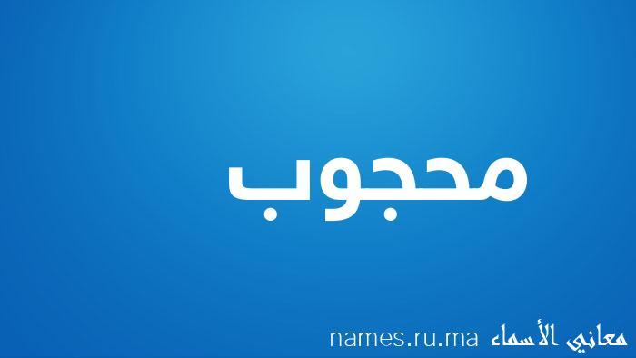 معنى إسم محجوب