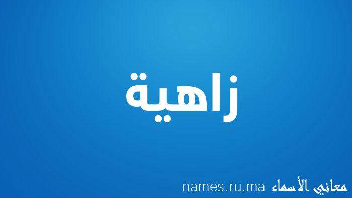 معنى إسم زاهية