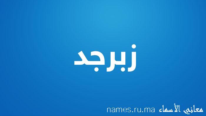 معنى إسم زبرجد