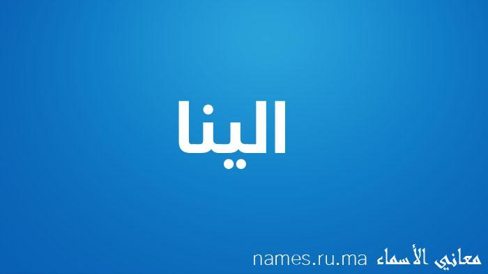 معنى إسم الينا