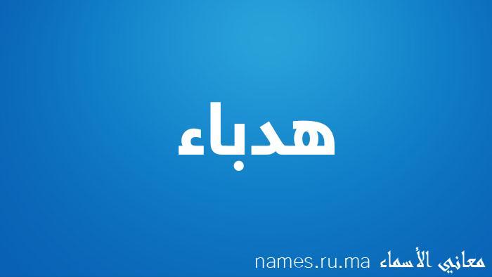 معنى إسم هدباء