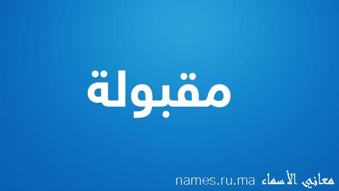 معنى إسم مقبولة