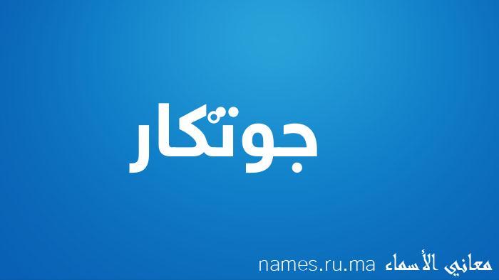 معنى إسم جوتْكار