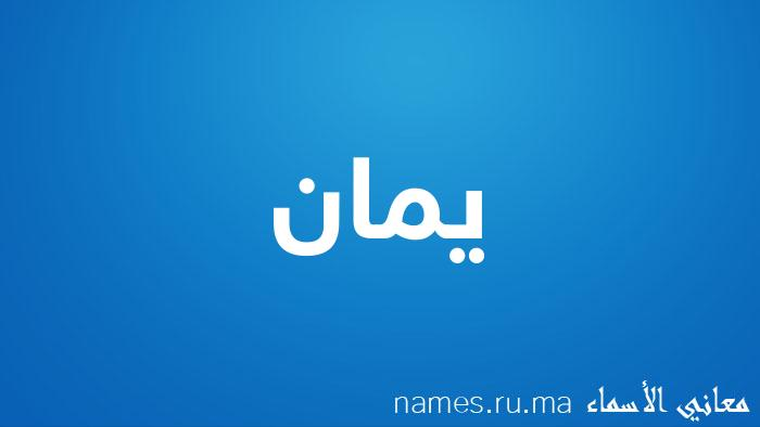 معنى إسم يمان