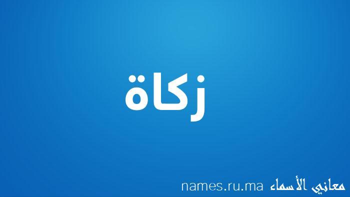 معنى إسم زكاة