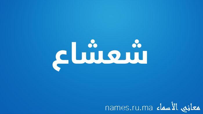 معنى إسم شعشاع