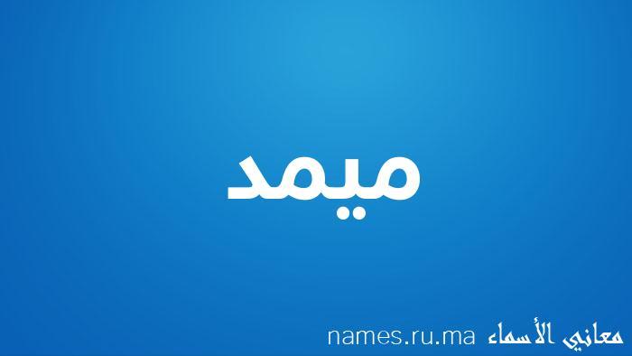 معنى إسم ميمد