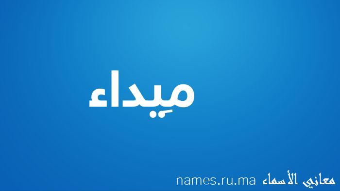 معنى إسم مِيداء