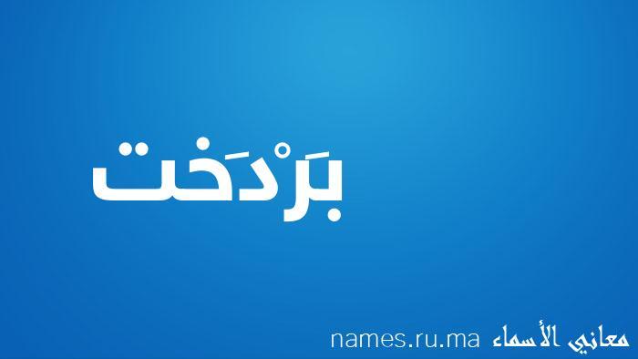 معنى إسم بَرْدَخت