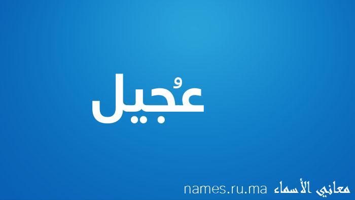 معنى إسم عُجيل